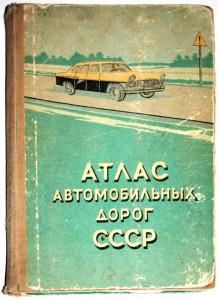 Атлас автомобильных дорог СССР (1st ed. 1958)